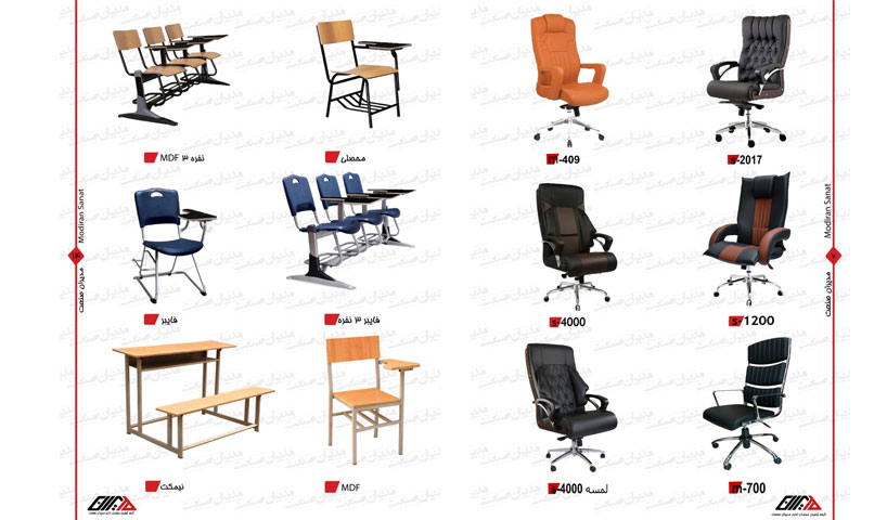 chair-catalog-2